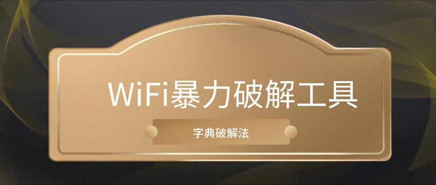 WiFi暴力破解工具(电脑版)副业项目
